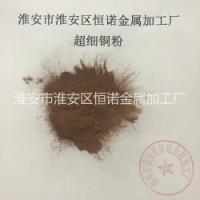 淮安恒诺金属加工厂批发销售超细铜粉400目 600目 1000目