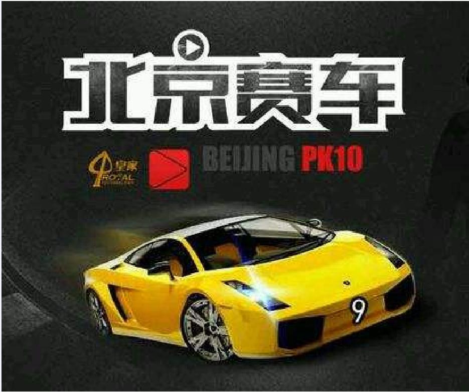 北京赛车代理反水