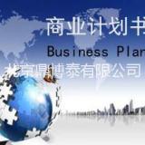 商业计划书如何写才能让投资人喜欢?鼎博泰代写创业计划书