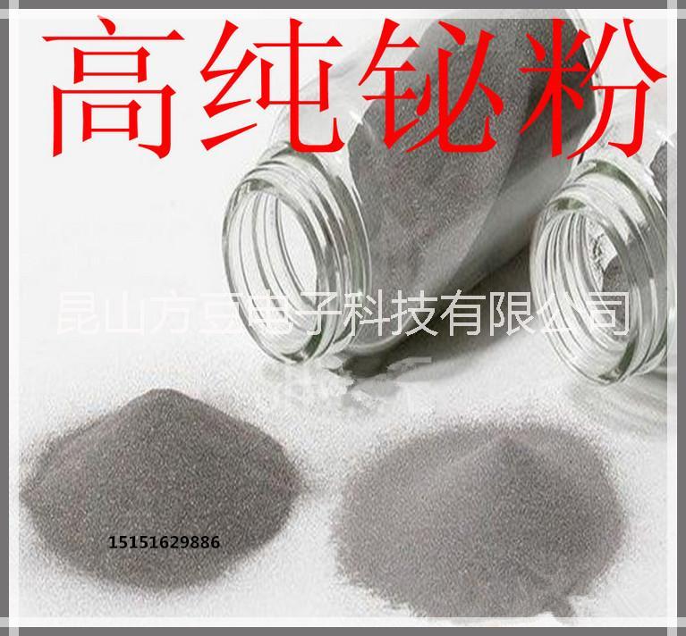高纯铋粉 金属铋粉 超细铋粉