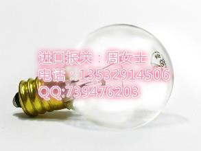深圳 东莞灯泡进口报关代理 灯泡进口报关代理