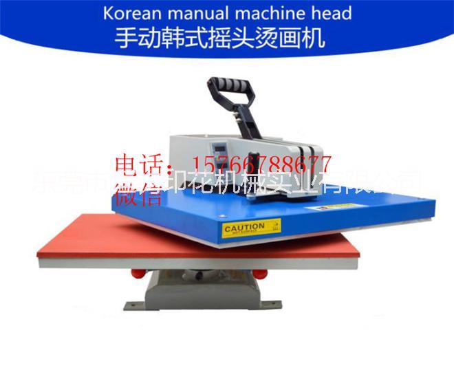 韩式烫画机热转印设备机器T恤手机壳印花机高压摇头烫钻厂家直销