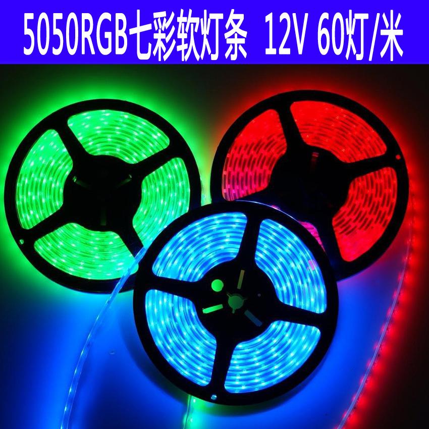 12/24V LED5050七彩RGB防水灯带裸板灯条 5050 RGB七彩软灯条 5050防水LED灯条