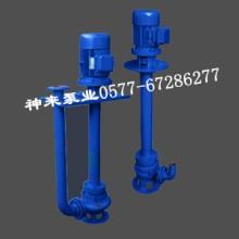 80YW40-15-4立式液下泵,液下泵批发,液下泵现货批发