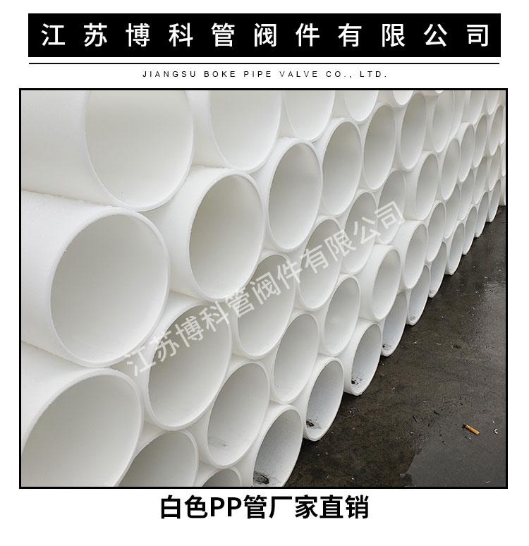 PP聚丙烯法兰管,耐酸碱