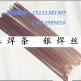 斯米克15%银基焊条 上海斯米克15%银基焊条