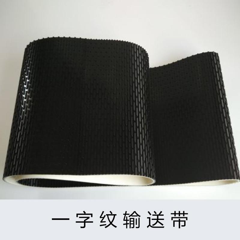 河北博傲橡胶制品一字纹输送带花纹环形输送皮带橡胶传送带批发