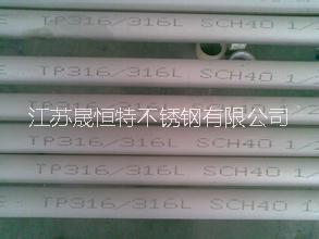 江苏无锡316L不锈钢管材 直销批发  无锡不锈钢管材供应商