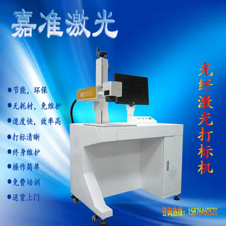 嘉准激光厂家直销   光纤激光打标机   紫外激光打标机