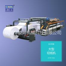 长江机械 大型切纸机 CHM-1700 厂家直销