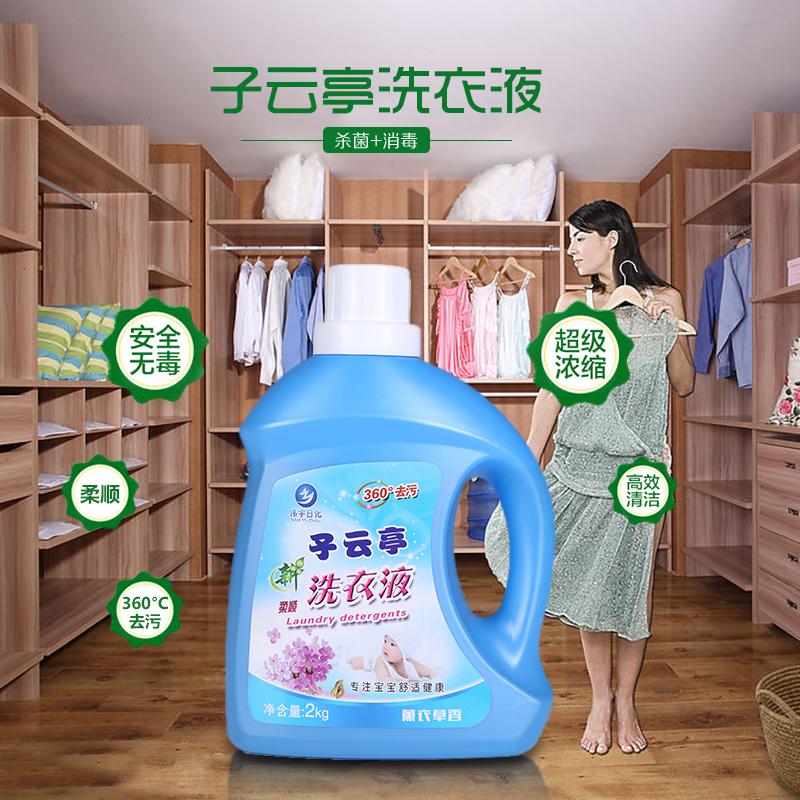 厂家可OEM代加工2kg酒店宾馆散装日常衣物清洁洗衣液薰衣草深层洁净除菌去渍