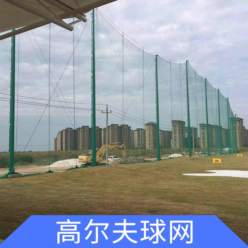 厂家加工定制 供应优质 高尔夫球网出售 抗老化 耐腐蚀 现货供应 欢迎订购