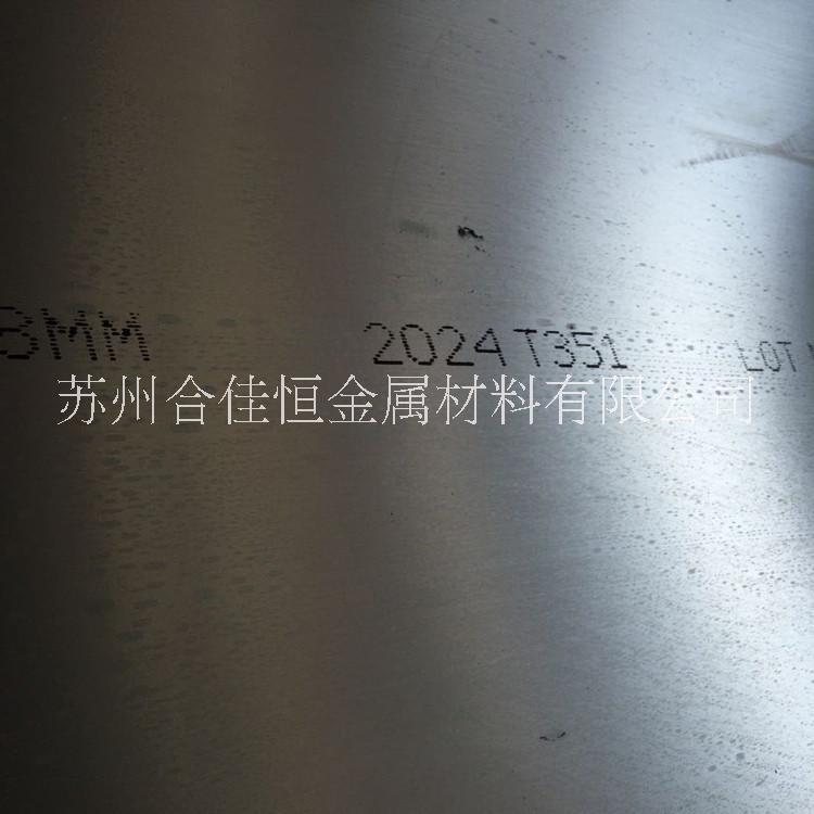 销售2024铝棒 2024铝棒厂家