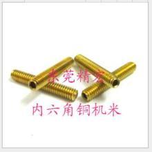 东莞精宏生产H62黄铜机米螺丝 黄铜顶丝 内六角平端黄铜紧定螺丝