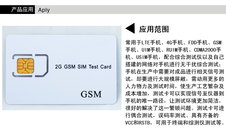 SIM卡SIM手机测试卡