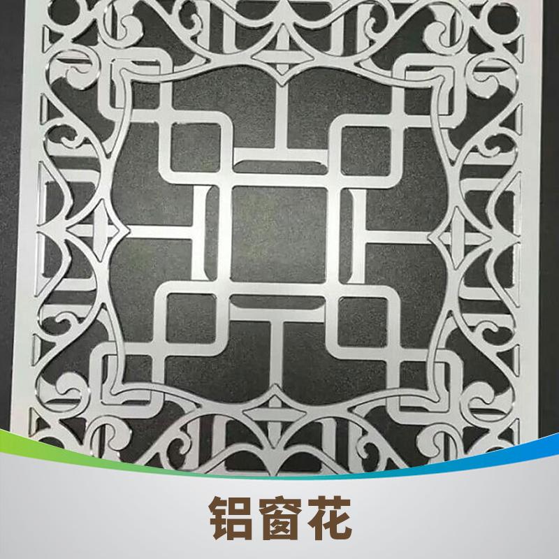 广州雕花铝单板定做厂家@广州穿孔铝单板厂家@镂空铝窗花厂家