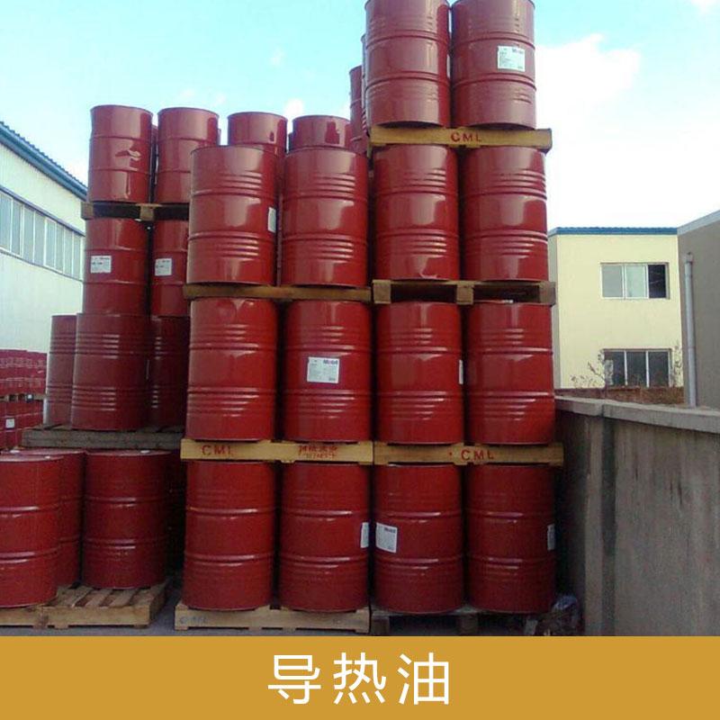 江苏直销长寿节能导热油 合成导热油 使用寿命长达5-6年