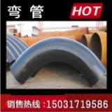 供应莆田 合金弯管 高压厚壁合金钢弯管 加工定做热煨合金钢弯管
