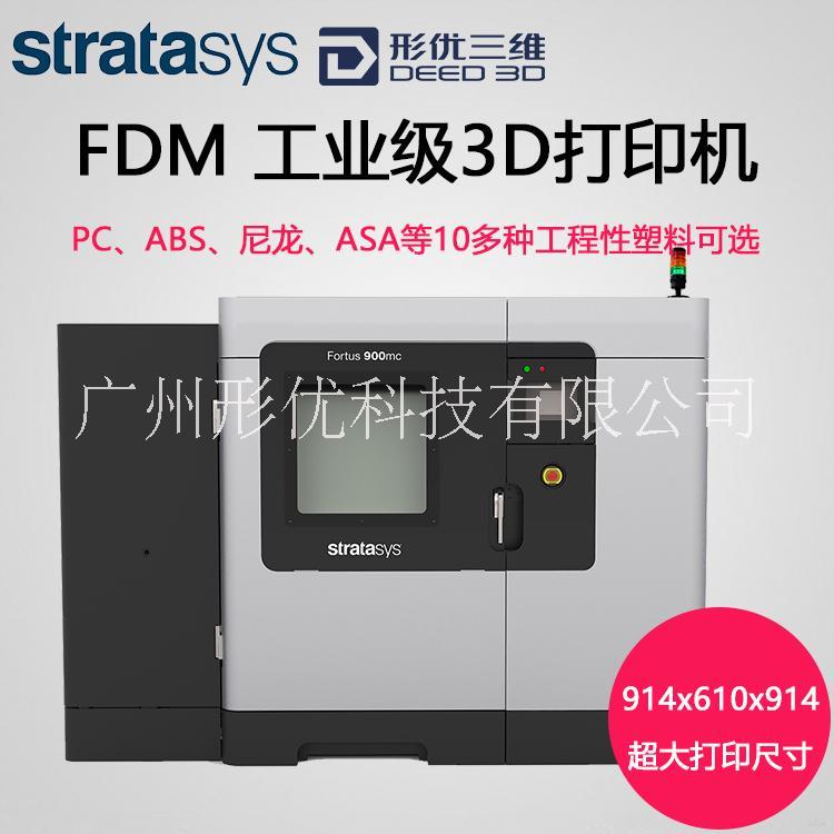 供应工业级3d打印机 3d打印 专业手板模型打印 Fortus 900mc