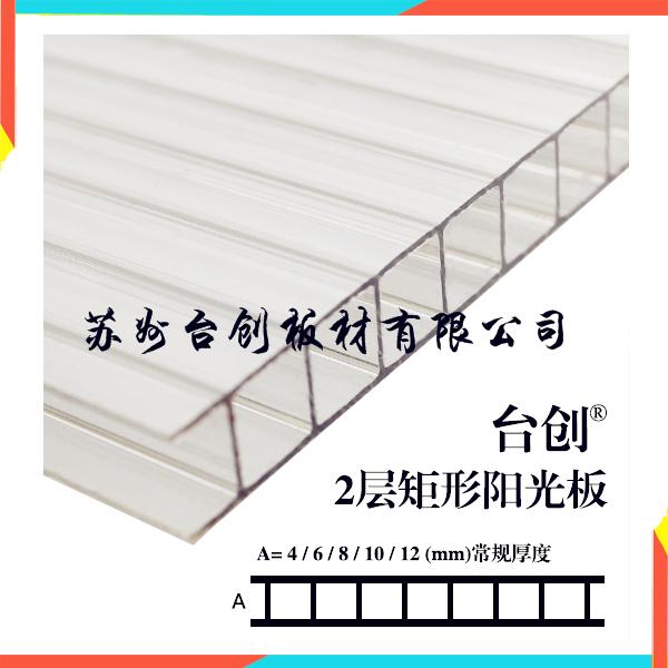 淮安阳光板厂家15年生产经验 质量有保证