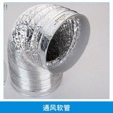 耐高温阻燃通风软管高档铝箔玻纤布复合伸缩软管排气软管批发