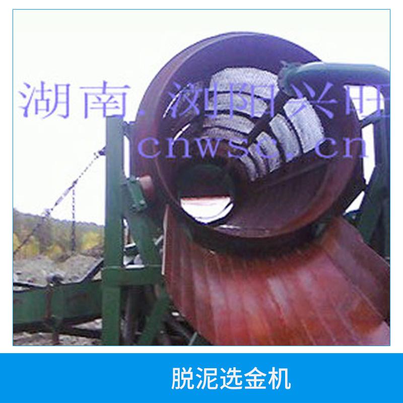 专业生产沙金 脱泥选金机  旱地选金设备 选金溜槽 淘金船 出口