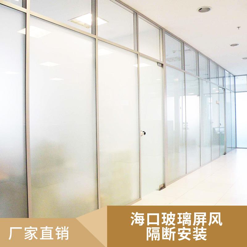 厂家办公室 玻璃屏风隔断墙 海口玻璃屏风隔断安装