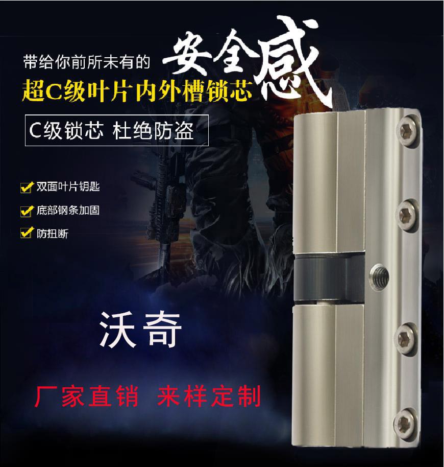厂家批发 全铜锁芯 叶片锁芯 C级锁芯 锁芯厂家 支持来样定制