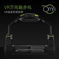 英雄VR Omni跑步机 娱乐健身 全民枪战 跑步机售价 英雄VROmni跑步机价格