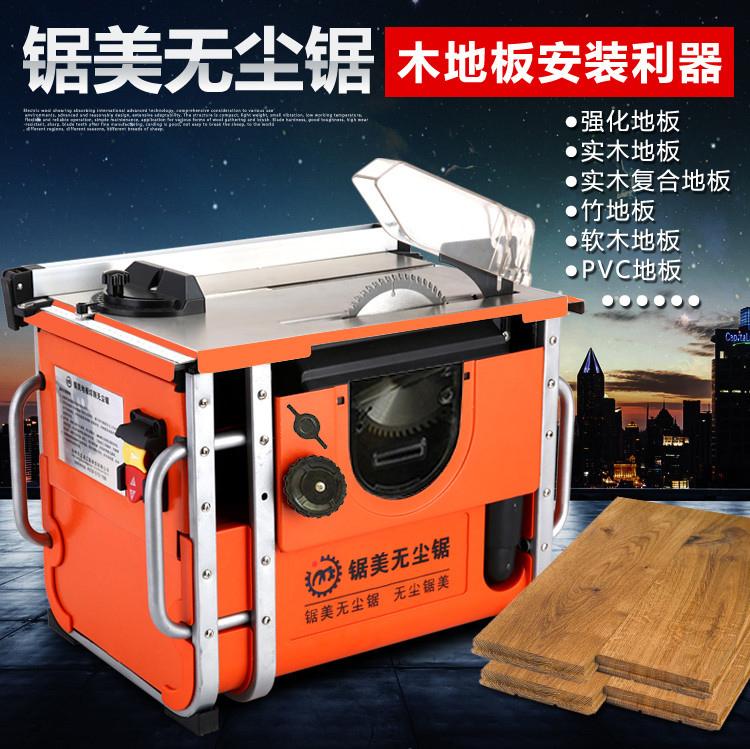 新款锯美无尘锯007切割机升降台锯木工锯多功能切割木地板切割机