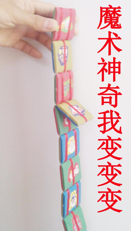 儿童益智玩具 ,魔术变色板