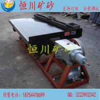 供应用于金属矿选取的6-s摇床 选矿设备 摇床价格