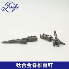 钛合金脊椎骨钉螺丝钉及配件钛合金内六角螺钉钛合金脊椎骨钉厂家批发