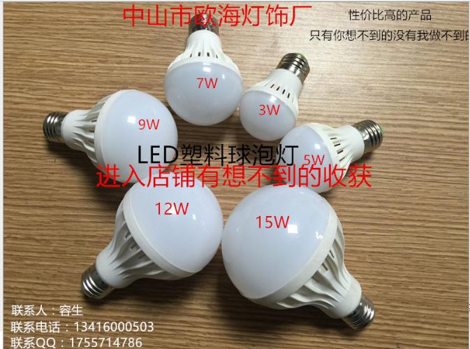 led球泡,led球泡灯,led节能灯,led塑料球泡灯,led球型灯