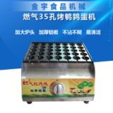 新品燃气烤蛋机商用烤鹌鹑蛋机家用烤鹌鹑蛋机烤鸟蛋炉厂家直销 烤鸟蛋机