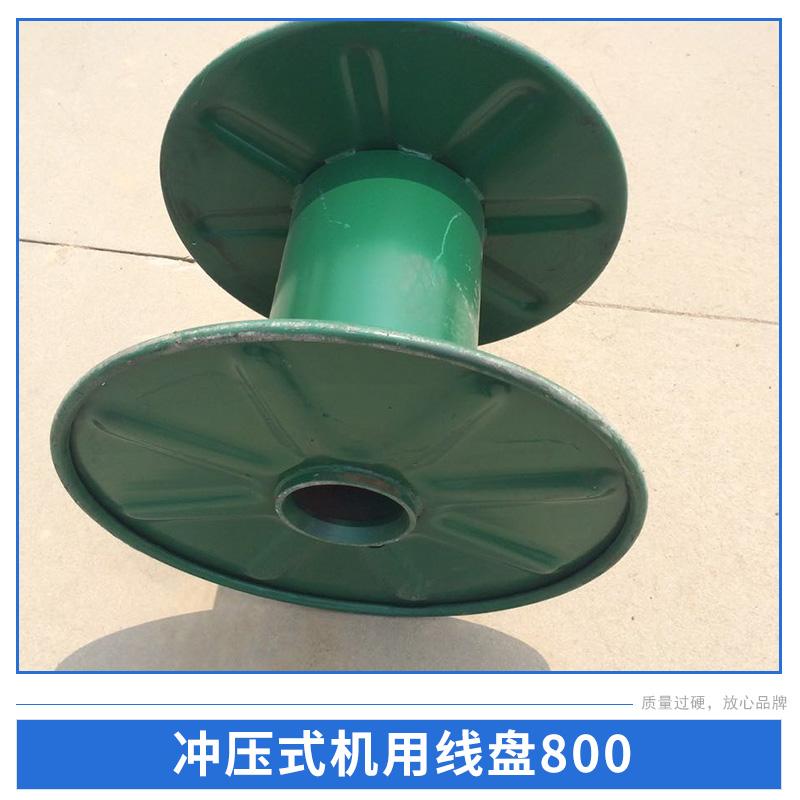 冲压式机用线盘800 瓦楞式塑胶卷边机用线盘 厂家直销
