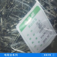 电阻全系列 熔断金属膜通用贴片合金电容电阻 规格齐全