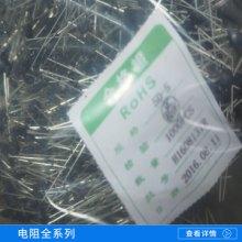电阻全系列 熔断金属膜通用贴片合金电容电阻 规格齐全批发