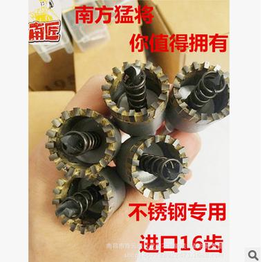 南匠合金钨钢不锈钢开孔器 打孔器铁皮钻孔器打眼钻头不锈钢专用