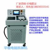 供应XN-PC1D触摸屏返修拆屏机