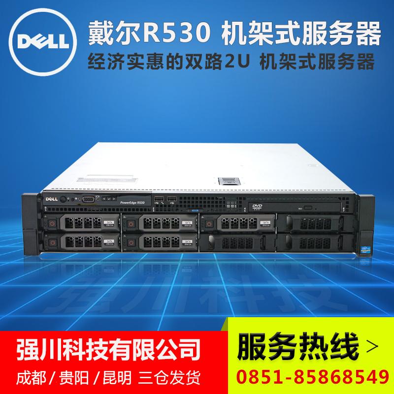 贵阳戴尔服务器核心分销商_PowerEdge R530 戴尔服务器_双路2U服务器 戴尔授权代理