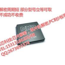 STM32F102CB芯片解密 芯片程序解密
