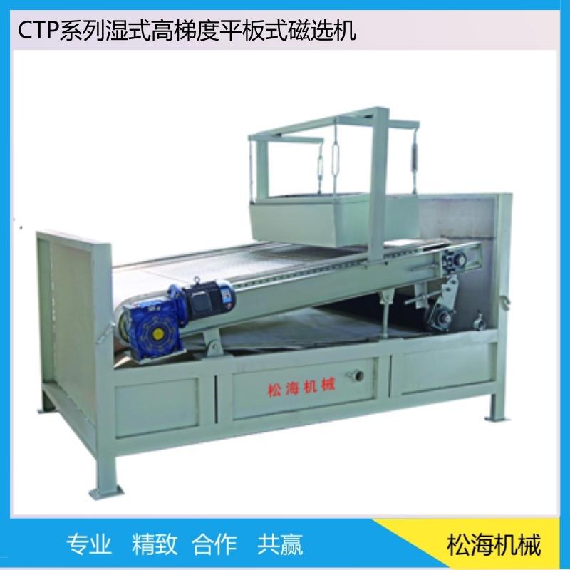 松海机械 CTP系列湿式高梯度平板式磁选机