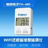 包头wifi温湿度记录仪