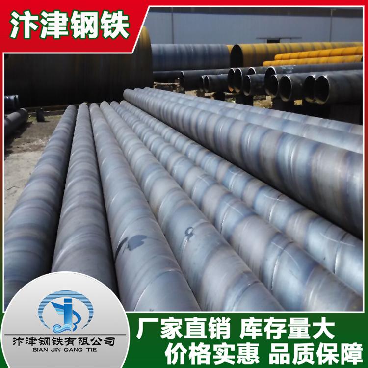 大量供应厚壁螺旋焊管大口径螺旋焊管厚壁螺旋钢管厂家直销