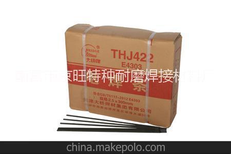 J422钛钙型碳钢焊条