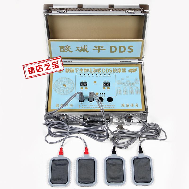 酸碱平DDS生物电按摩器体控电疗仪理疗器华林人体经络细胞修复仪