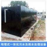 地埋式一体化污水及雨水处理设备 生活污水地埋式钢结构一体化污水处理设备 厂家直销