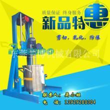 乳胶漆搅拌机 化工胶水高速分散机 50kg胶粘剂电动升降分散机