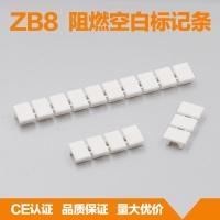 厂家直销UK导轨端子排配件ZB8空白标记条 号码粒 标识号  10位每条 ZB8 标记条 ZB8空白标记条